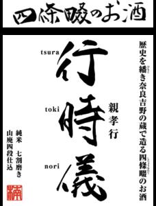 四條畷のお酒 歴史を繙き奈良の吉野で造る 行時儀