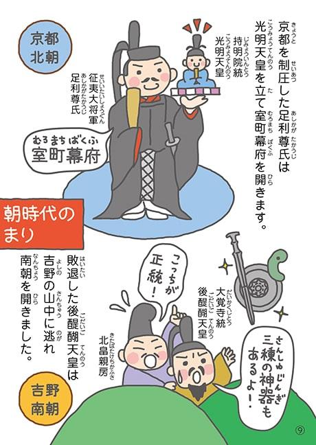 京都を制圧した足利尊氏は 光明天皇を立て室町幕府を開きます。 敗退した後醍醐天皇は 吉野の山中に逃れ 南朝を開きました。