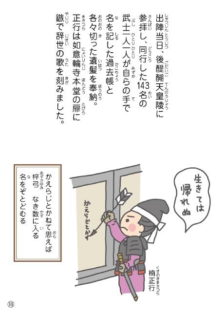 出陣当日、後醍醐天皇陵に 参拝し、同行した143名の 武士一人一人が自らの手で 名を記した過去帳と 各々切った遺髪を奉納。 正行は如意輪寺本堂の扉に 鏃で辞世の歌を刻みました。
