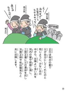 正行は桜井の駅で 父が自分にしてくれたのと 同じように、少ない兵の 中から、出陣より多い兵を 河内の留守部隊に残し、 三男正儀に父の遺訓を託し 次男正時や和田賢秀らと 共に出陣します。