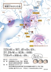 地図 楠親子ゆかりの地 父正成が戦った「湊川」、親子の別れ「桜井」、 正行、正時が戦った「渡辺橋」、「四條畷」 三兄弟が守った南朝の地、「吉野」。