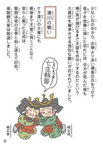 少ない兵の中から、出陣より多い護衛の兵をつけて 息子を故郷に帰した別れには、自分が死んだ後も 楠一族が滅びるまで天皇をお守りするのだという 大責任を継承させる強烈な願いが託されていました。 湊川の戦い ケタ違いの大軍にも 最後まで天皇に背くことなく 堂々と戦った正成は、 最期は弟の正季と刺し違えて討死。 後醍醐天皇は敗退しました。