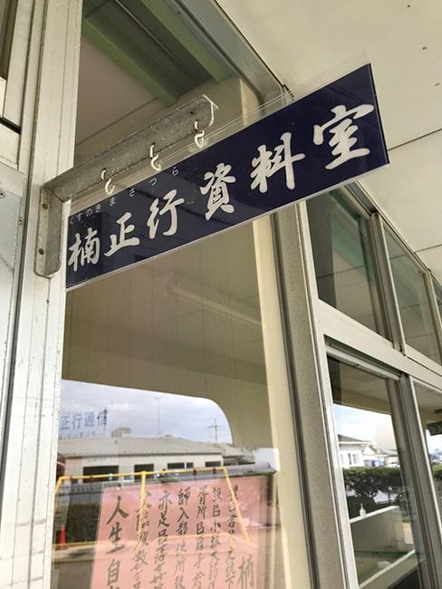 楠正行資料館