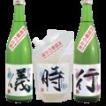 四条畷の酒3種類の写真