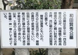 和田賢秀公墓地