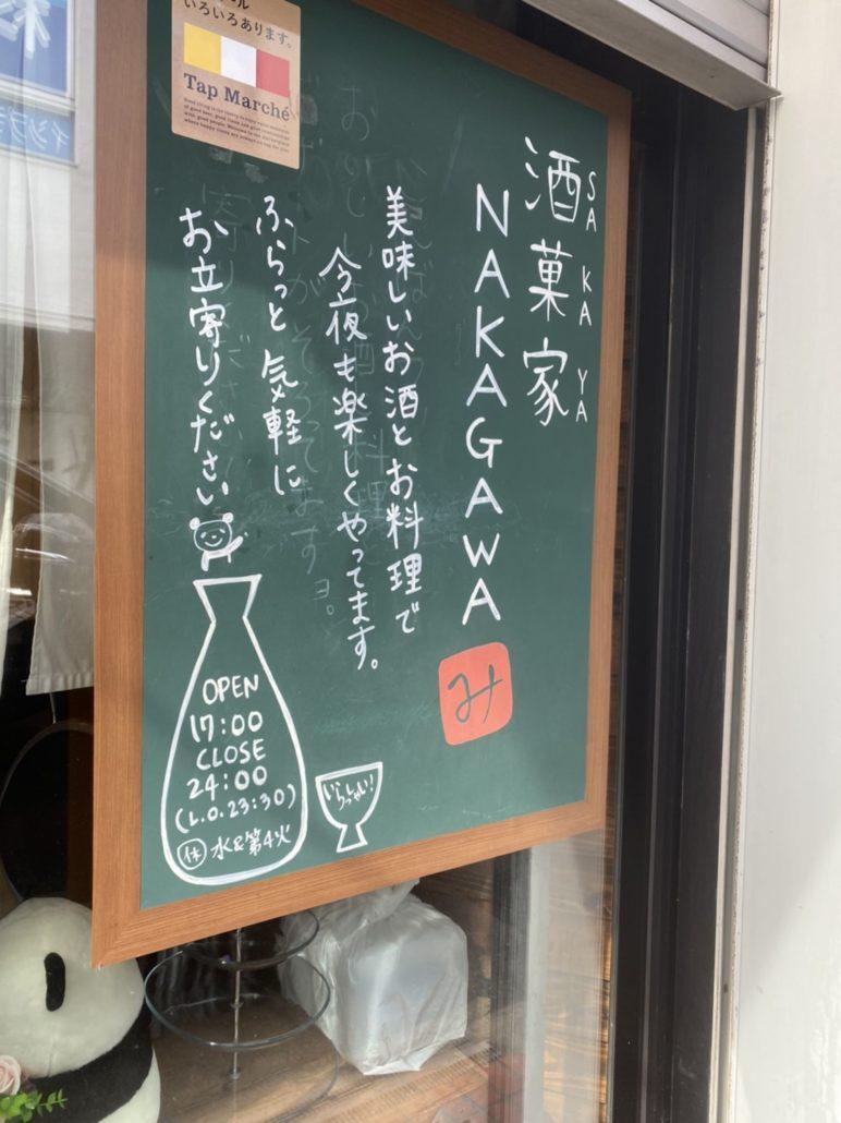 酒菓家 NAKAGAWAみ